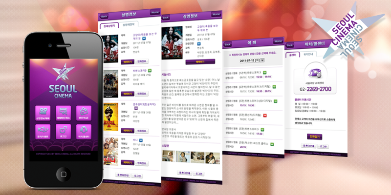 Seoul Cinema mobile web open