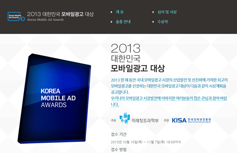 2013 Korea Mobile Ad Awards