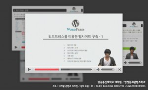 Lecture (Building website using wordpress)
